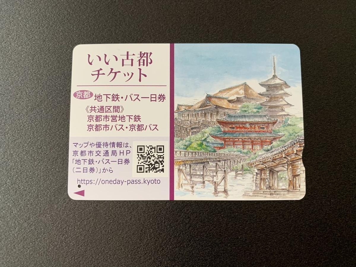 f:id:kokoro-aozora:20191016235957j:plain