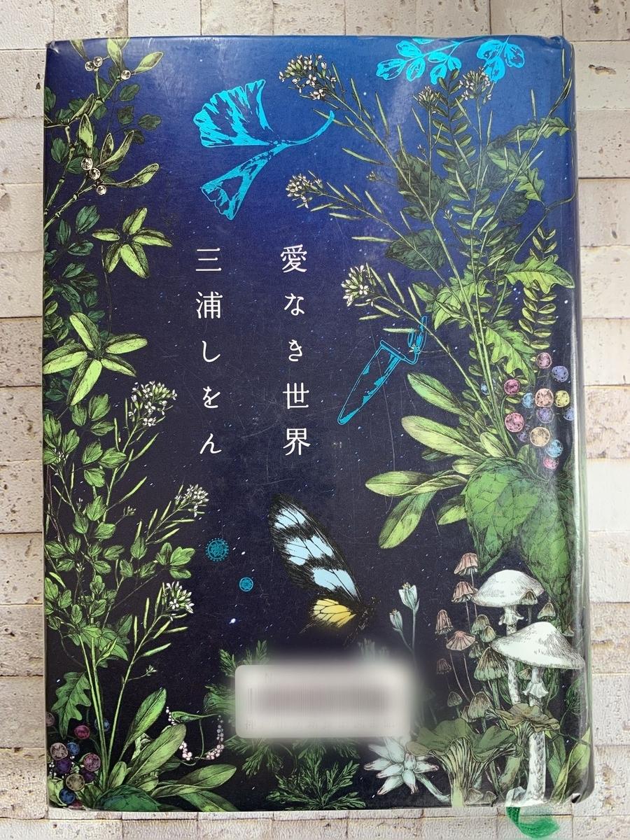 f:id:kokoro-aozora:20191119182939j:plain