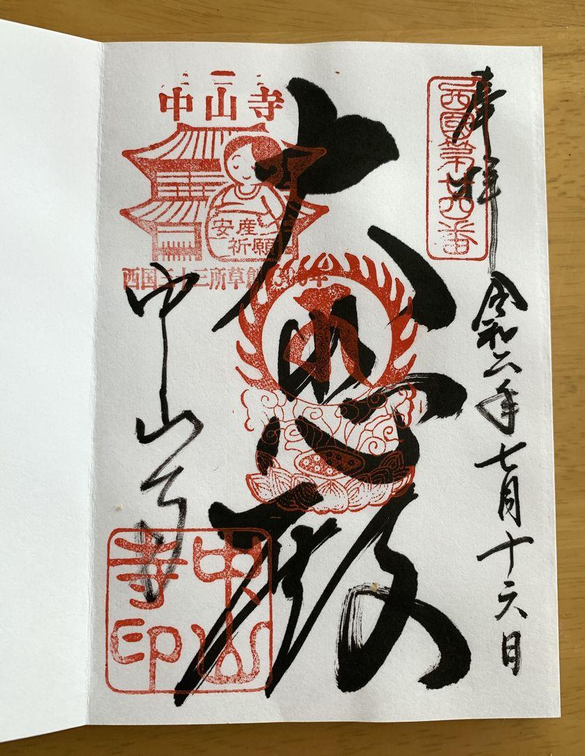 f:id:kokoro-aozora:20200810225015j:plain