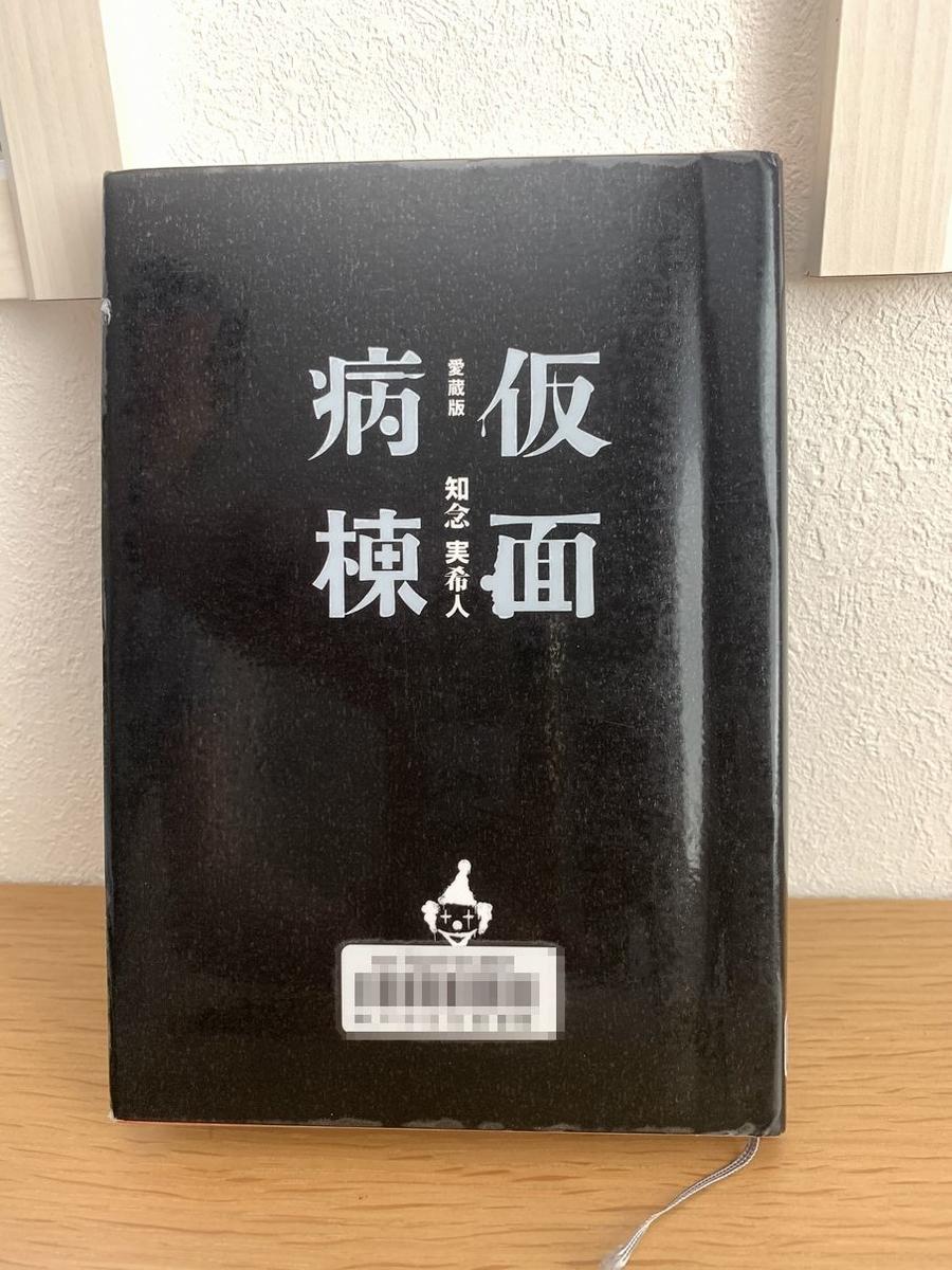 f:id:kokoro-aozora:20200828155540j:plain