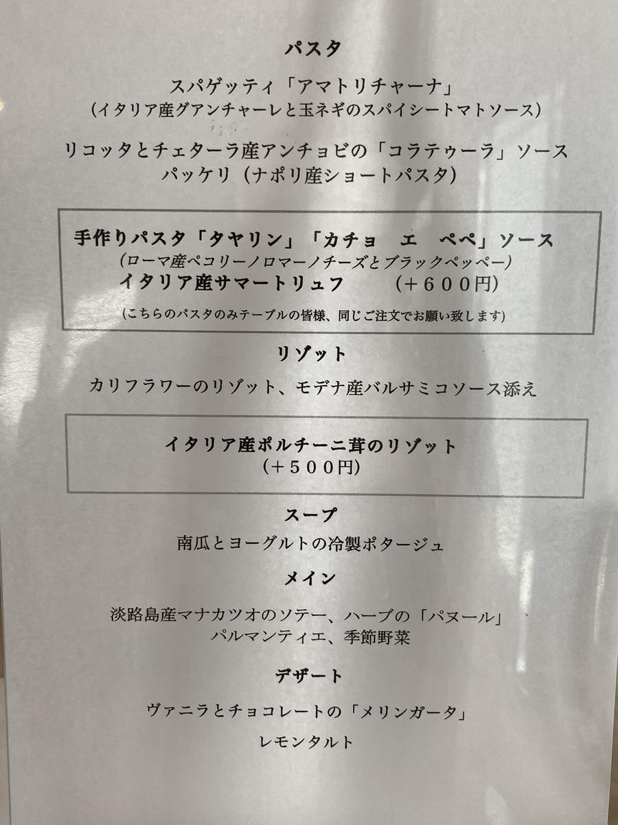 f:id:kokoro-aozora:20200910163125j:plain