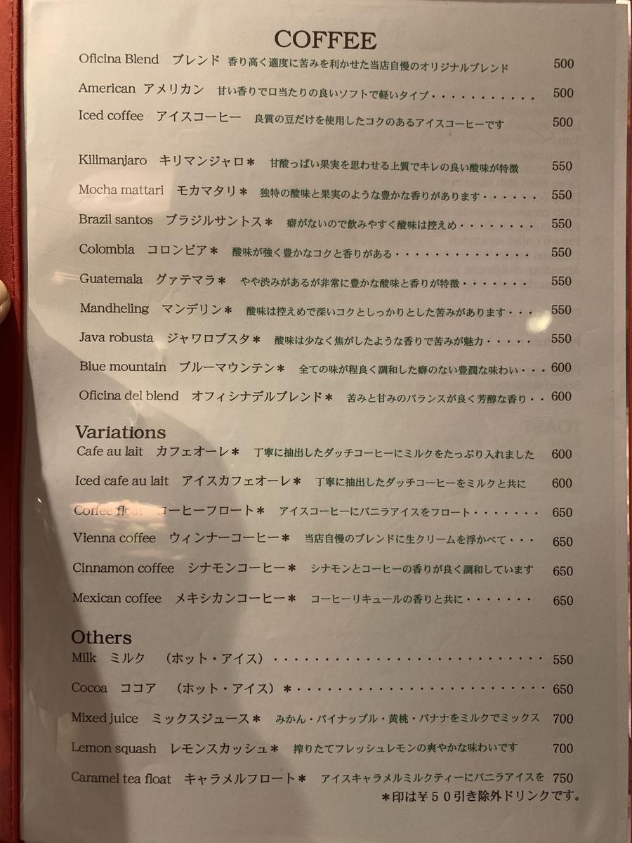 f:id:kokoro-aozora:20201024213537j:plain