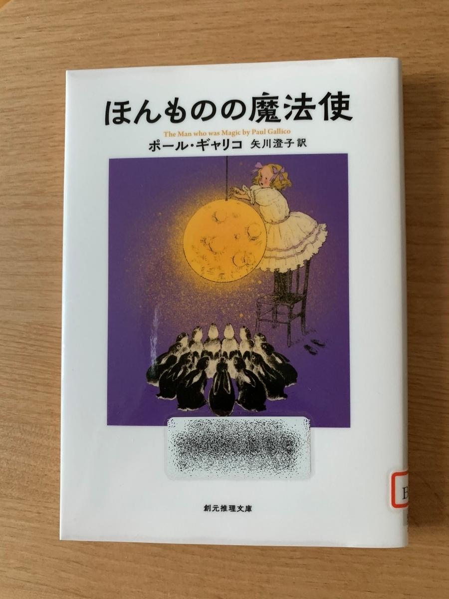 f:id:kokoro-aozora:20210617205700j:plain
