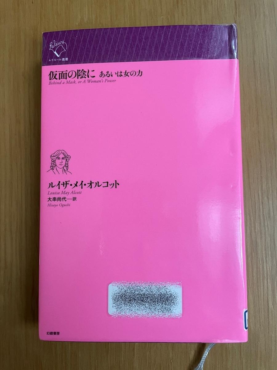 f:id:kokoro-aozora:20210814230849j:plain
