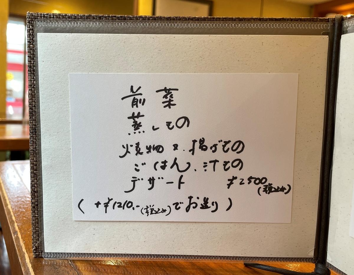 f:id:kokoro-aozora:20210916173700j:plain