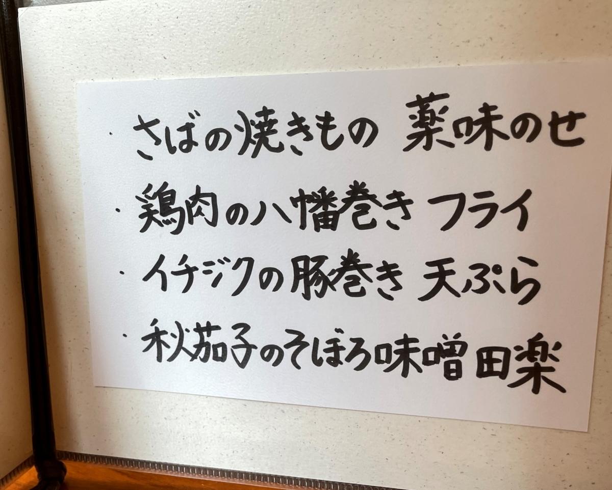 f:id:kokoro-aozora:20210916173707j:plain