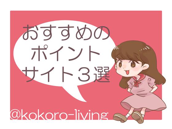 f:id:kokoro-living:20190422223822p:plain