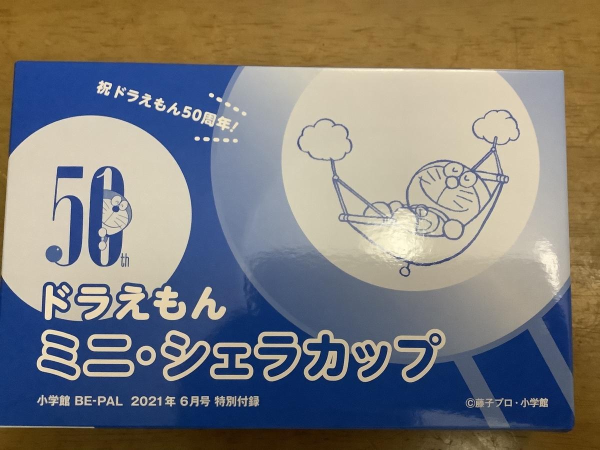 f:id:kokoro-no-kaihou:20210513180316j:plain