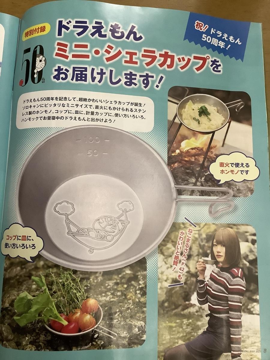 f:id:kokoro-no-kaihou:20210513180358j:plain