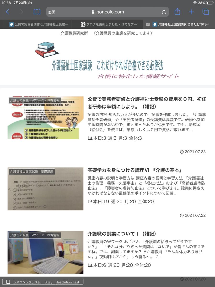 f:id:kokoro-no-kaihou:20210723194133p:plain