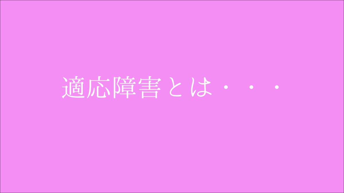 f:id:kokoro_psw:20210807090944p:plain