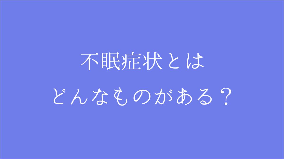 f:id:kokoro_psw:20210808143344p:plain