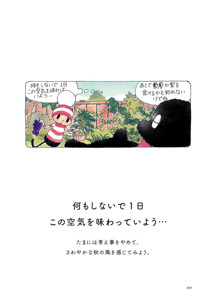 f:id:kokorobukuro:20161120035035j:plain