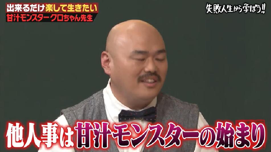 しくじり先生 クロちゃん 安田大サーカス