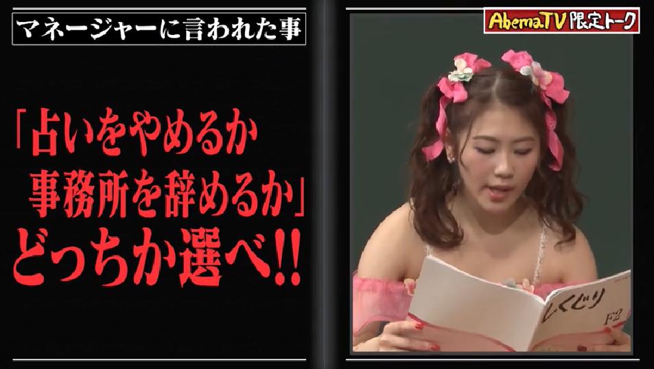 しくじり先生 元AKB 西野未姫