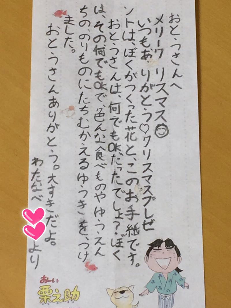 何でもOK 子供からの手紙