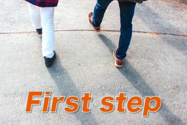 First step、目標設定、最初の一歩