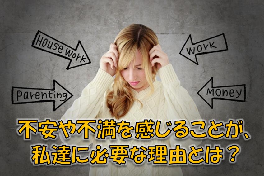 感情制御,怒り,不満,恐れ,不安,悲しみ