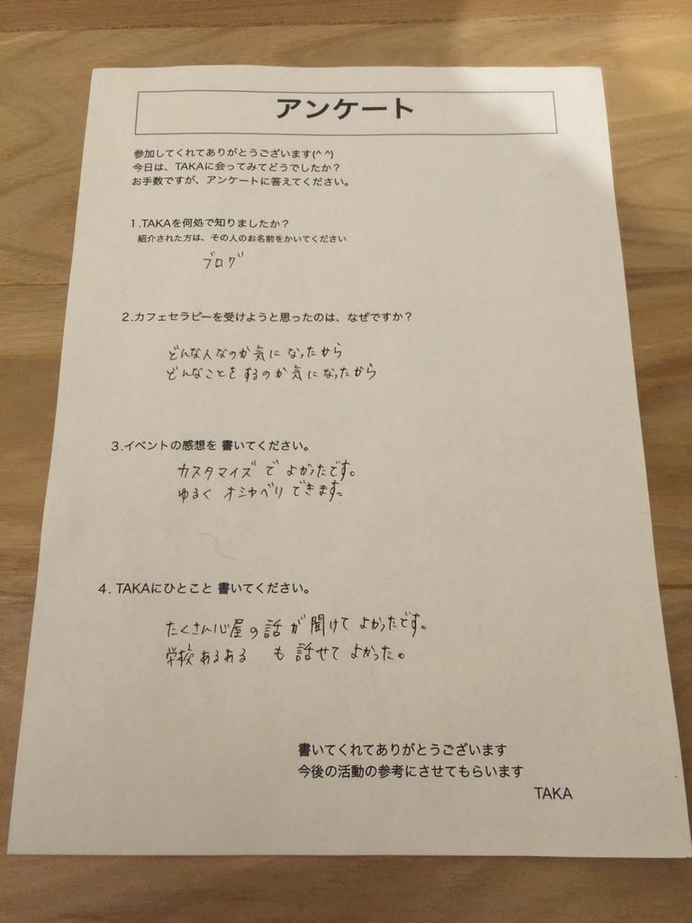 f:id:kokoroyasogabetakashi:20170112143546j:plain