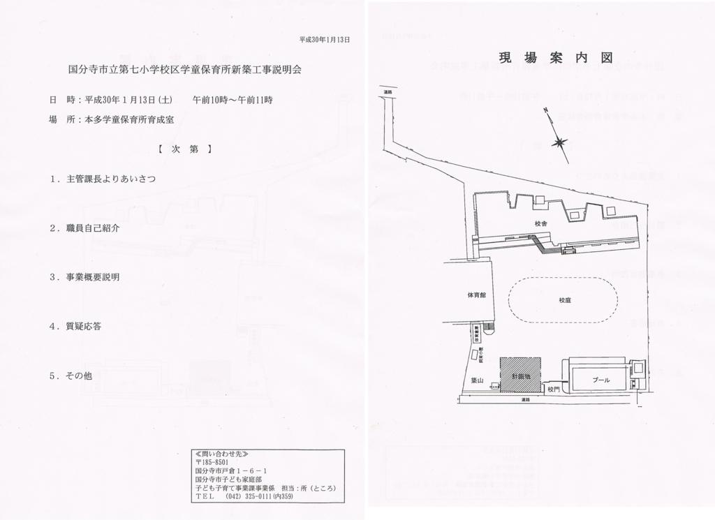 f:id:kokosati:20180117222021j:plain