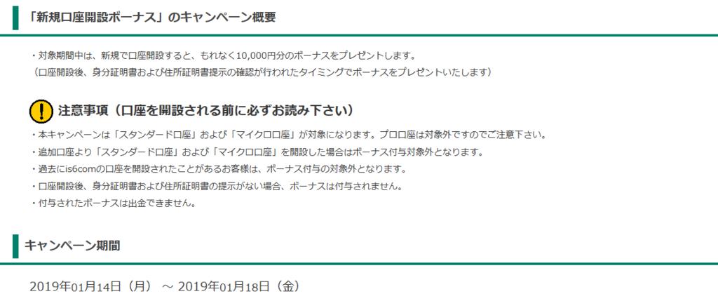 f:id:kokosuki22:20190114105138p:plain