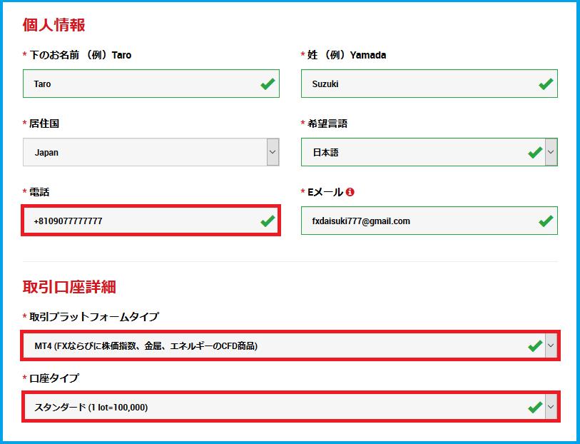 【XM】口座開設申し込みの入力
