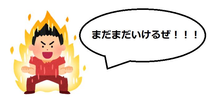 f:id:kokosuki22:20190420070037p:plain