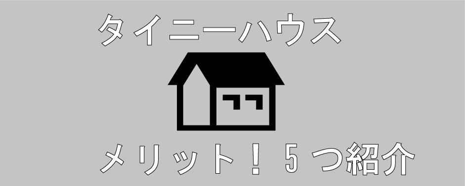 f:id:kokotiyoikurashi:20181110093853j:plain