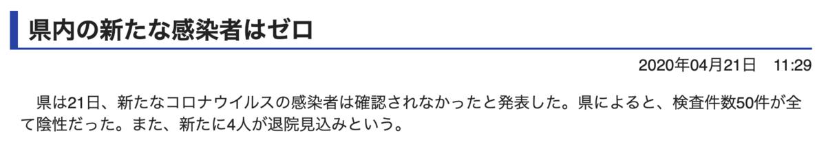 f:id:kokotoriri:20200421120114p:plain