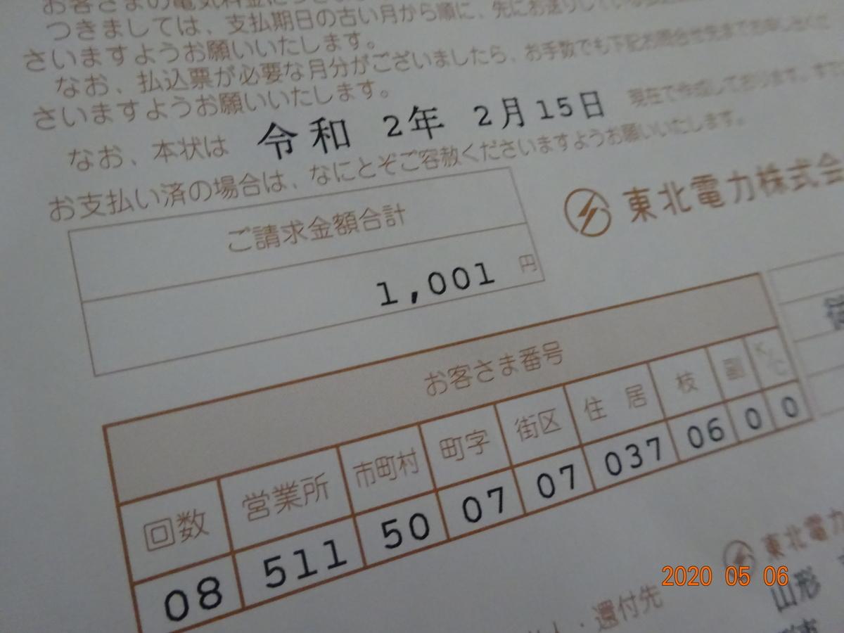 f:id:kokotoriri:20200506192711j:plain