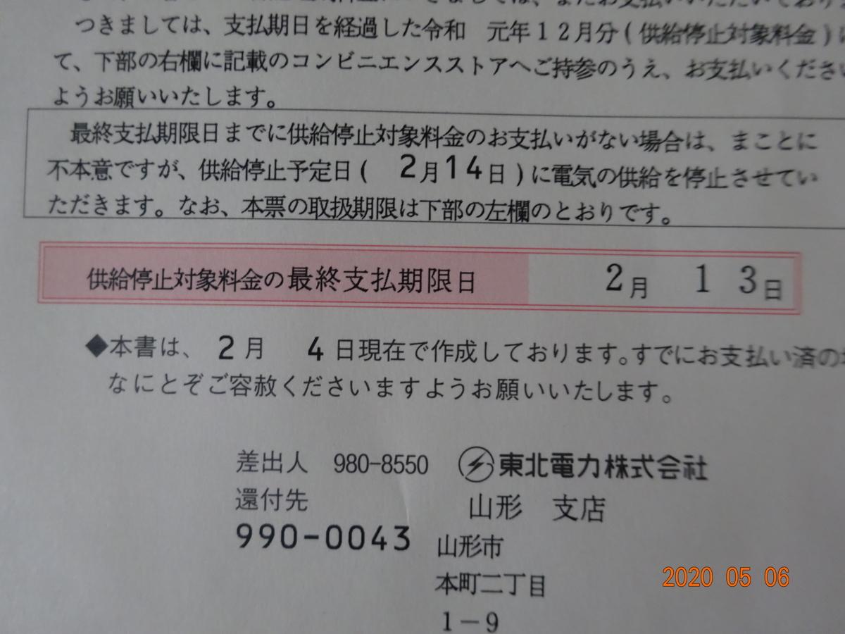 f:id:kokotoriri:20200506193516j:plain