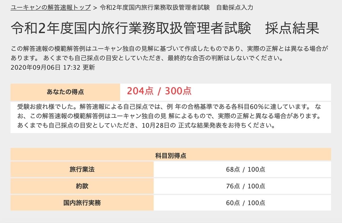 f:id:kokotoriri:20200907124428j:plain