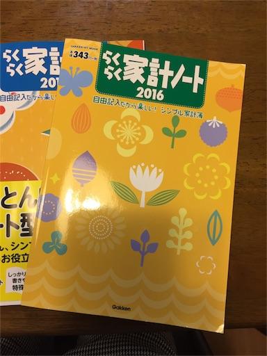 f:id:kokoyoi2016:20161029220017j:image