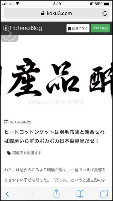 f:id:koku3:20180924085307j:plain