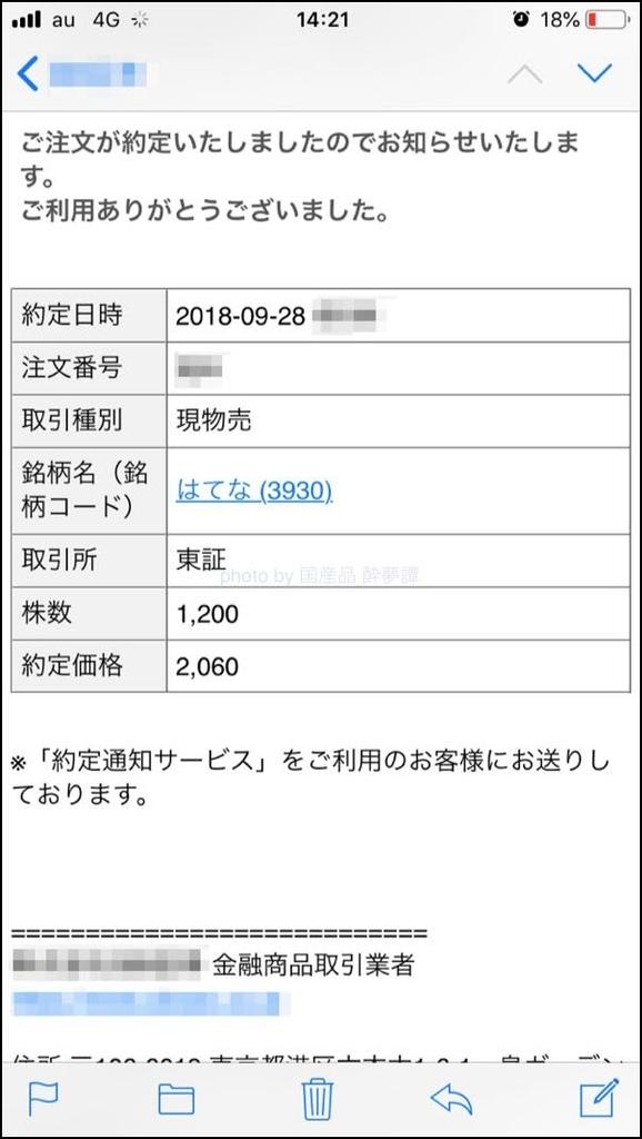 f:id:koku3:20180929142511j:plain