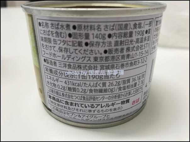 さばの水煮缶の内容成分