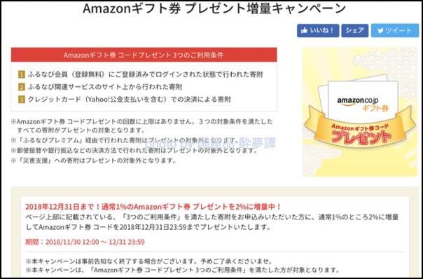 ふるなび Amazon 増量キャンペーン