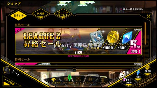 LEAGUE2昇格セール