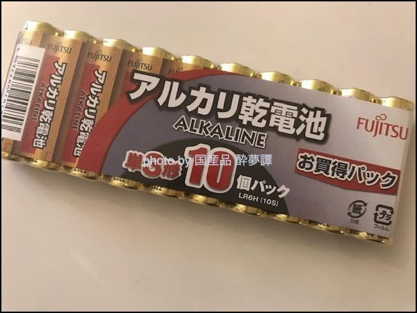 富士通FDKアルカリ乾電池