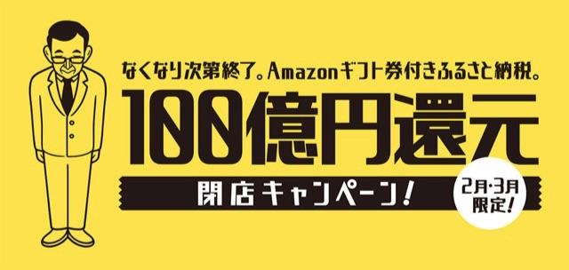 泉佐野市100億円還元