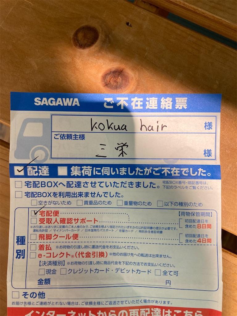 f:id:kokuahairdesign:20200820195859j:image
