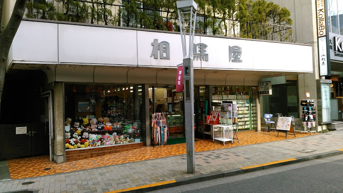 f:id:kokubunzaka:20190115150043j:plain