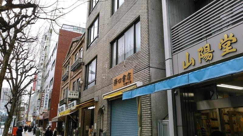 f:id:kokubunzaka:20190115170050j:plain