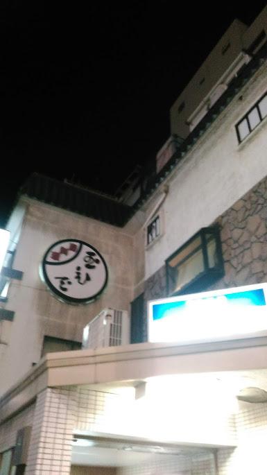 f:id:kokubunzaka:20190118161646j:plain