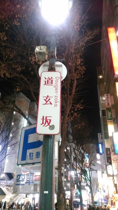 f:id:kokubunzaka:20190123121609j:plain