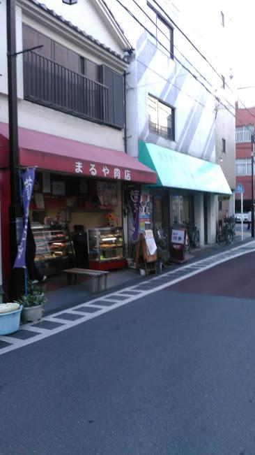 本郷・まるや肉店
