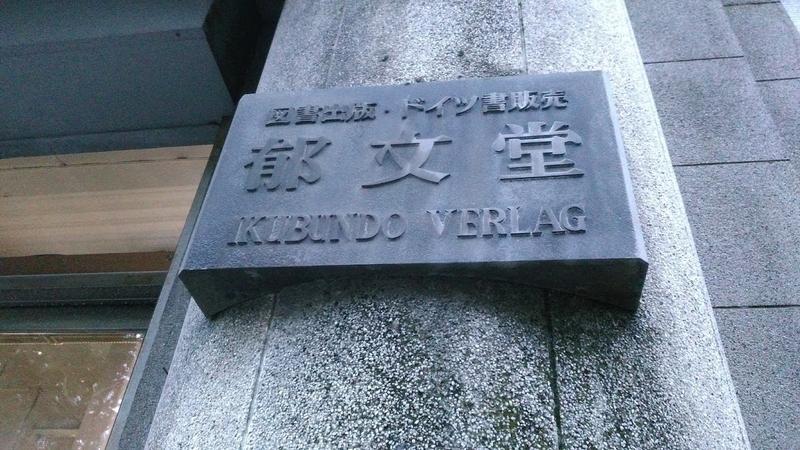 f:id:kokubunzaka:20190125133334j:plain