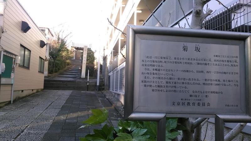 本郷・菊坂