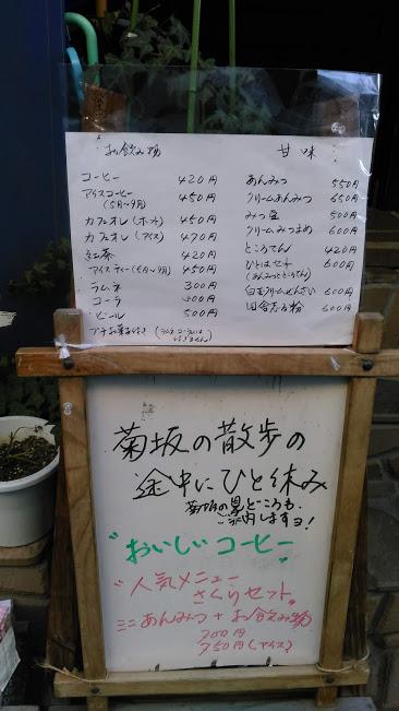 菊坂・喫茶店「ひとは」