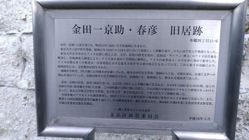 鐙坂・金田一京助・春彦旧居跡